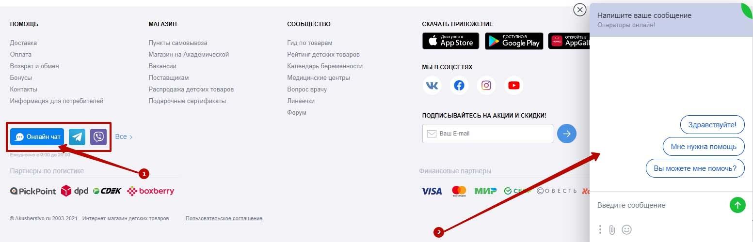 Как написать в службу поддержки интернет магазина Акушерство.ру