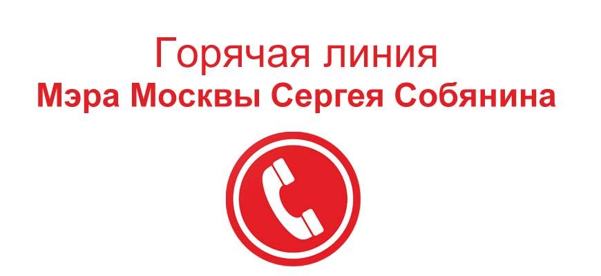 Горячая линия Мэра Москвы Сергея Собянина