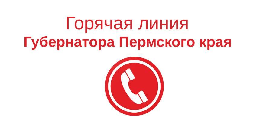 Горячая линия губернатора Пермского края