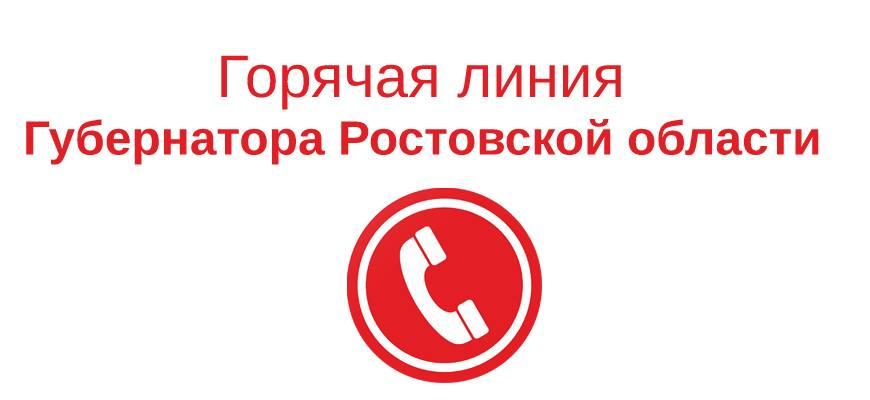 Горячая линия губернатора Ростовской области