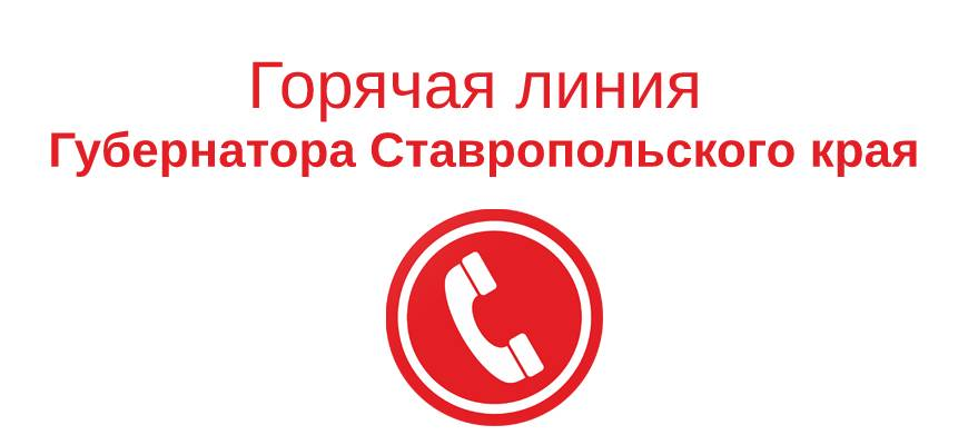 Горячая линия губернатора Ставропольского края
