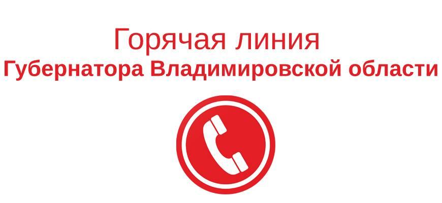 Горячая линия Губернатора Владимировской области