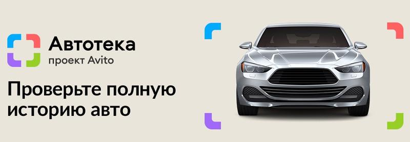 Автотека проект Avito