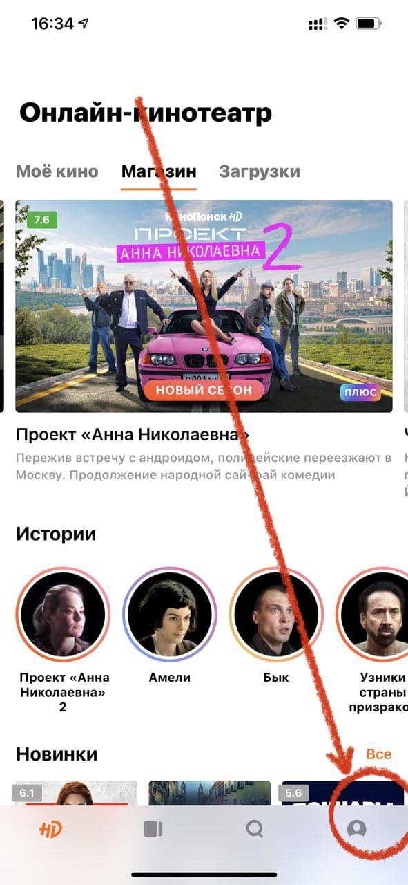 Связь с поддержкой сервиса КиноПоиск Шаг 1