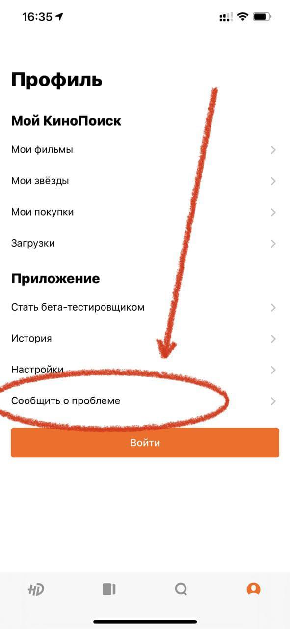 Связь с поддержкой сервиса КиноПоиск Шаг 2