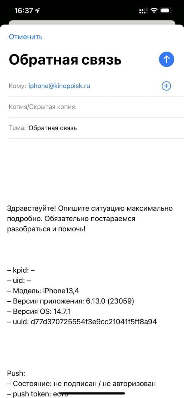 Связь с поддержкой сервиса КиноПоиск Шаг 3