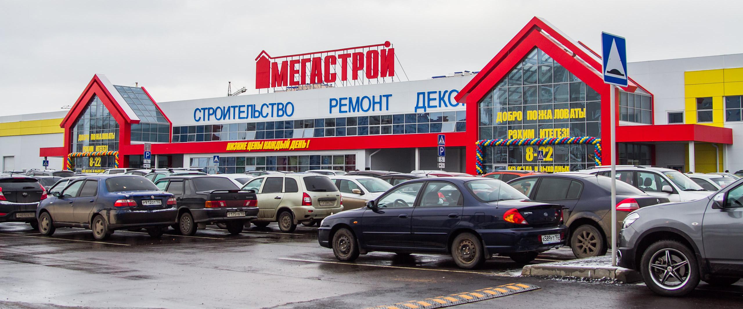 Мегастрой строительный гипермаркет