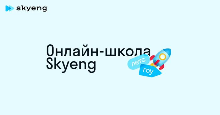 Онлайн школа Skyeng