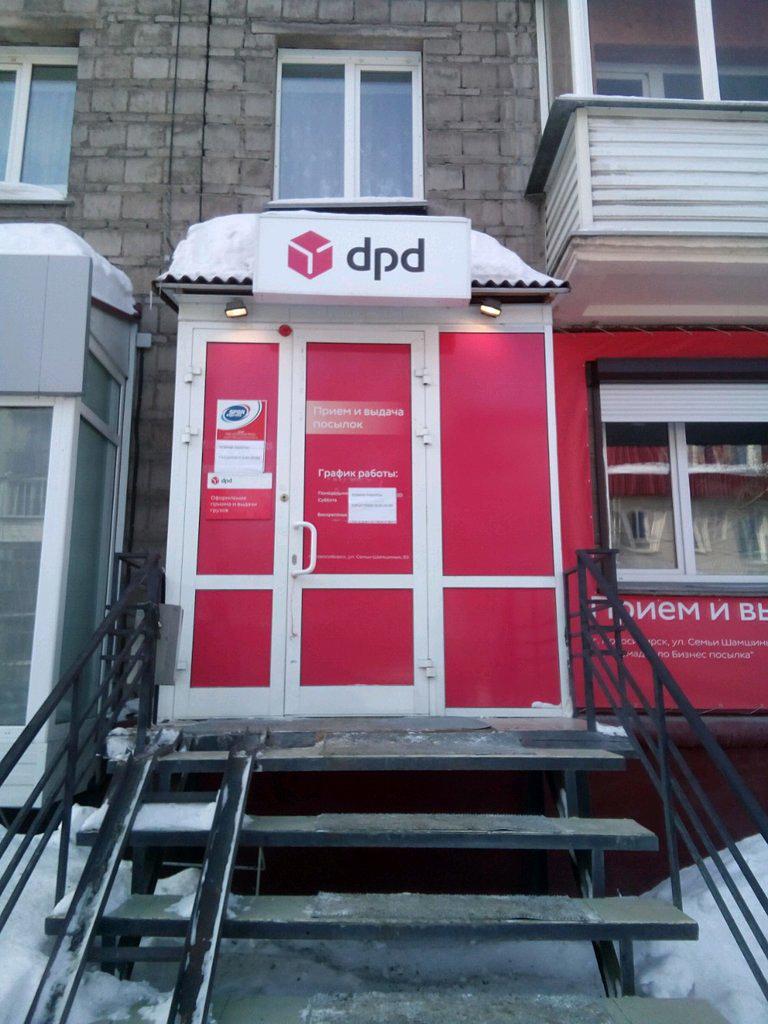Отделение DPD