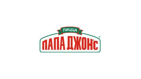 Папа Джонс Logo